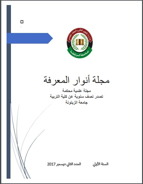 Anwar Almarefa Journal